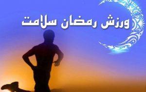 ماه رمضان، فرصتی برای کاهش وزن با ورزش